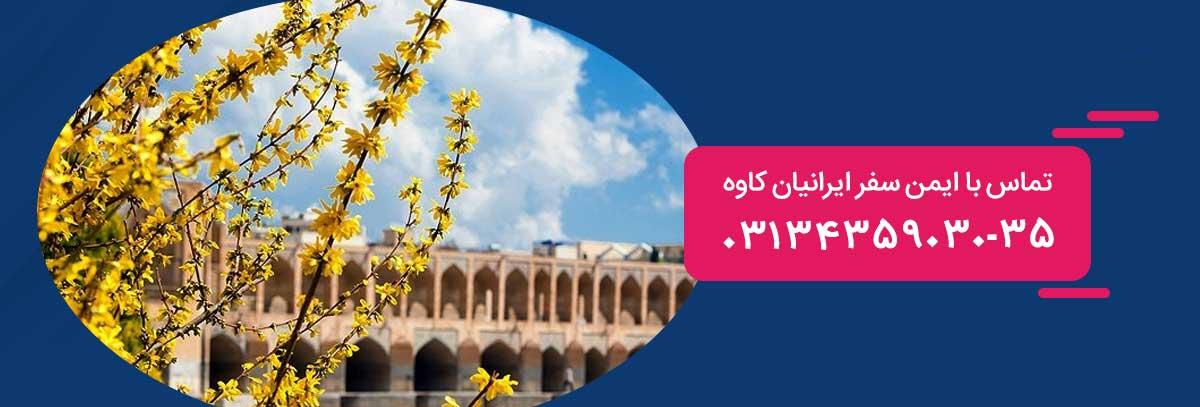 ایمن سفر ایرانیان کاوه
